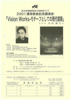 2001年通常総会記念講演会