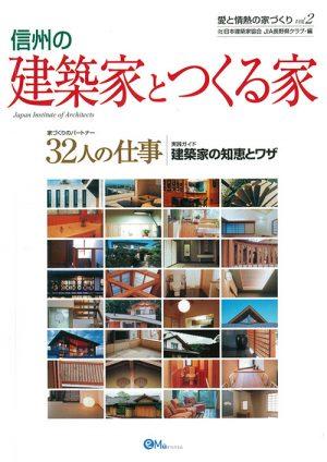信州の建築家とつくる家vol2