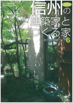信州の建築家とつくる家vol6