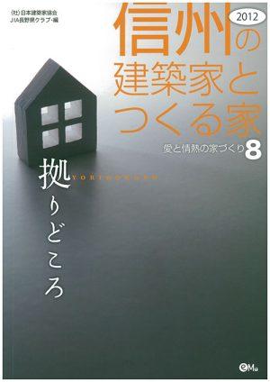 信州の建築家とつくる家vol8