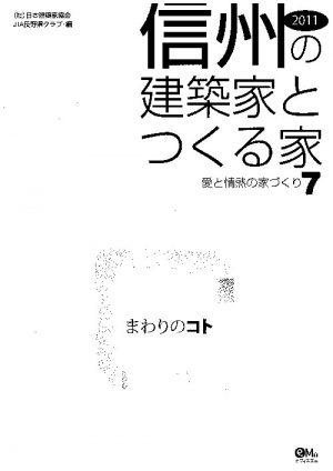 信州の建築家とつくる家vol7