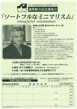 2003年通常総会記念講演会